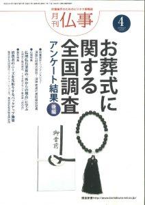 gekkan_butuji_201804のサムネイル