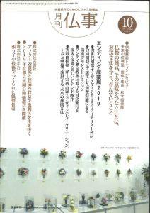 gekkan_butuji_201910のサムネイル